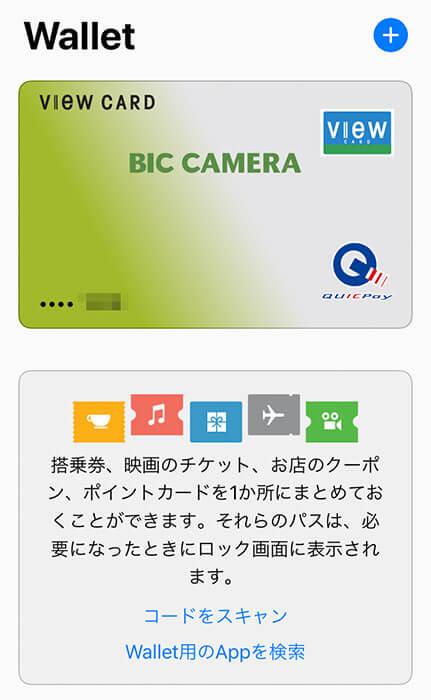 モバイルSuica定期券を削除した後のWalletアプリのトップ画面