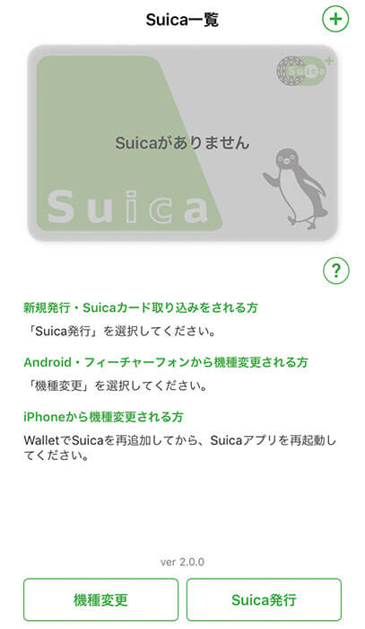 WalletアプリでのSuica一覧画面