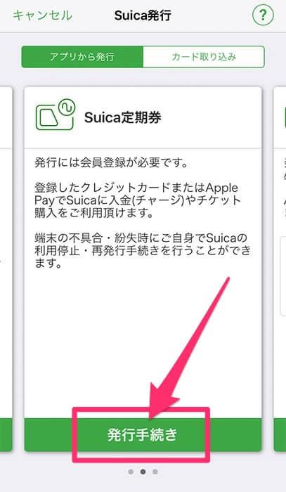 Suica定期券の発行画面