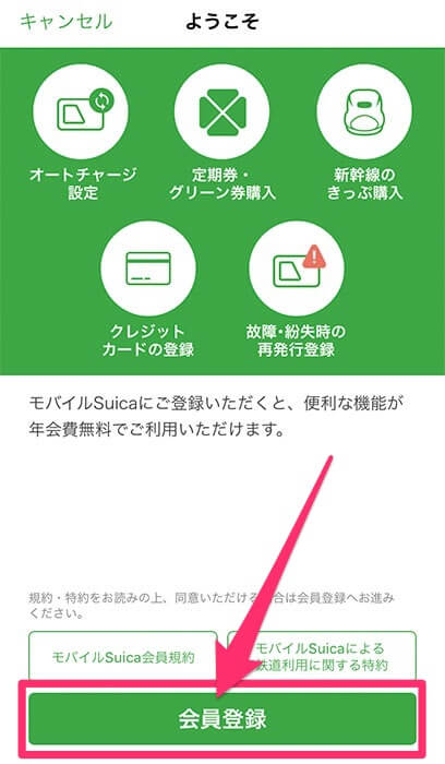 モバイルSuicaの会員登録画面