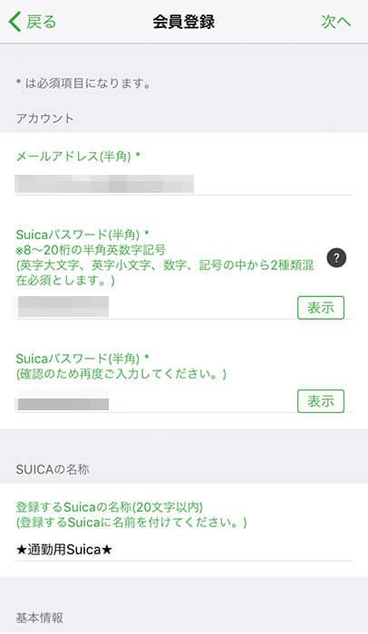 モバイルSuicaの会員登録の入力画面1