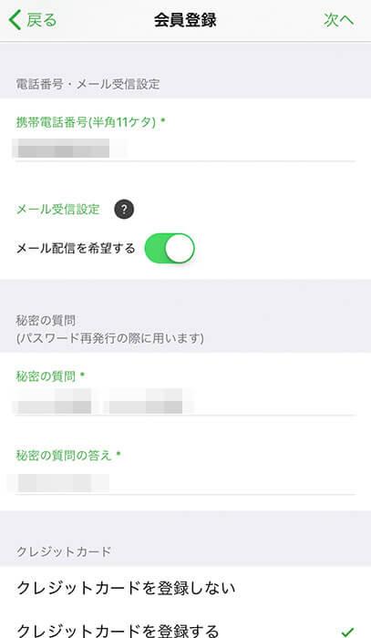 モバイルSuicaの会員登録の入力画面3