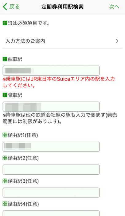 定期券利用駅の検索画面