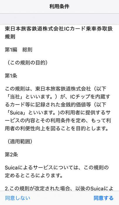 東日本旅客鉄道株式会社ICカード乗車券取扱規則の同意画面