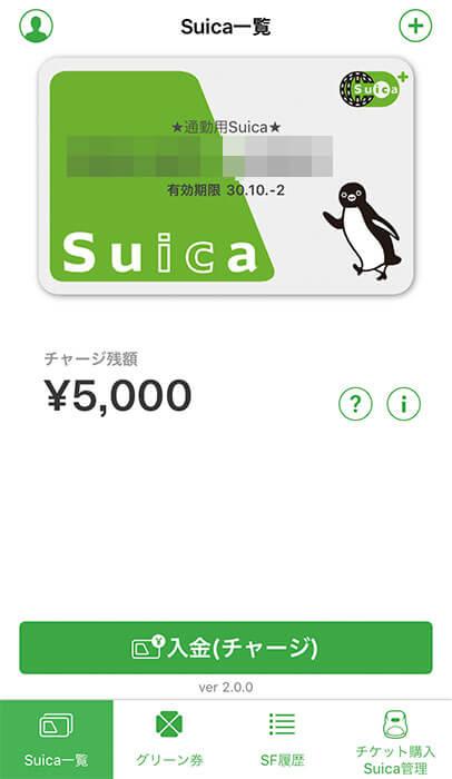 Suicaアプリのトップ画面で確認