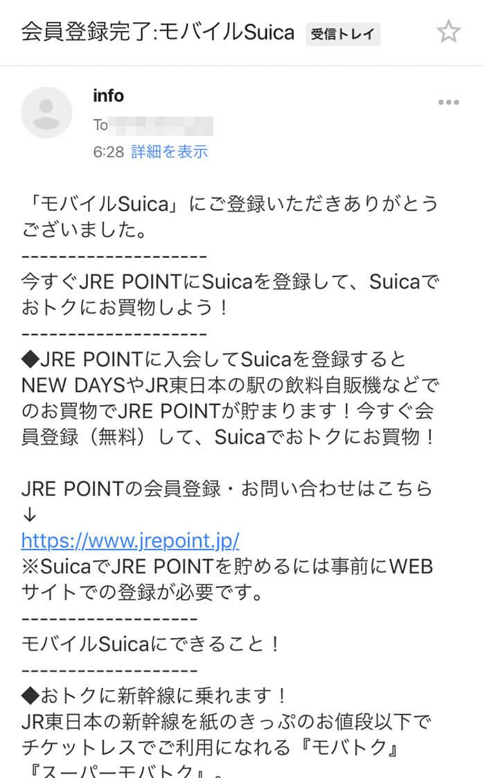 メールでのモバイルSuicaの会員登録完了