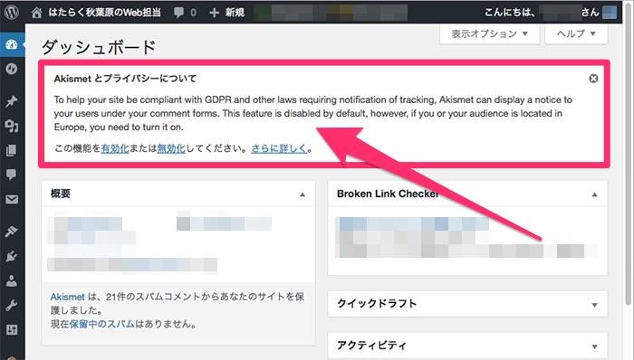 WordPressの管理画面に出てくる「Akismet とプライバシーについて」のメッセージ内容