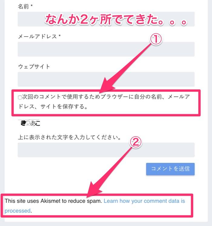 「Akismet とプライバシーについて」の機能を有効にしてみた結果、ブログのコメント欄にでてきた2つのメッセージ