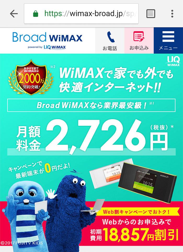 正しいBroad WiMAXの公式トップページ|スマートフォン版