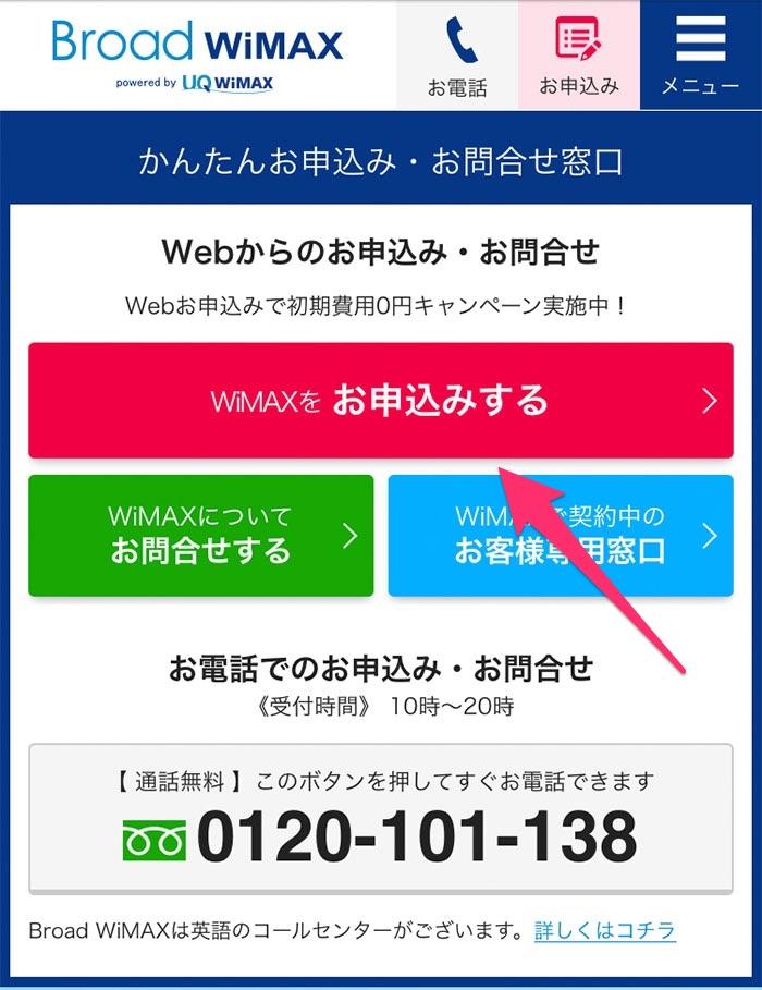 Broad WiMAXのかんたんお申込み・お問い合わせ窓口画面