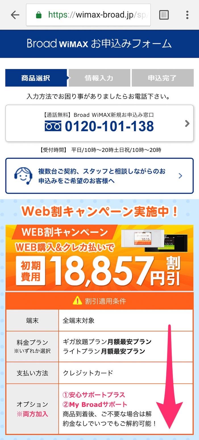 Broad WiMAXのお申込みフォーム画面
