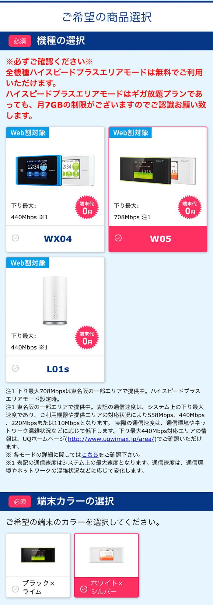 Broad WiMAXのお申込み:ご希望の商品選択