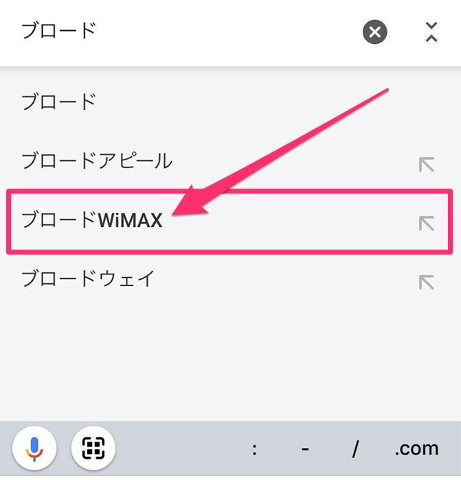 「ブロードWiMAX」での検索結果