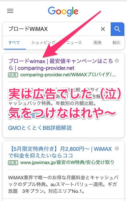 「ブロードWiMAX」での検索結果ファーストビュー