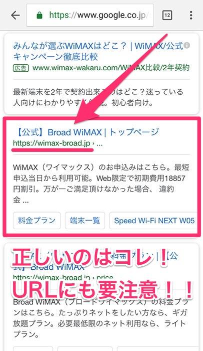 正しい検索結果でのBroad WiMAXの公式ページ