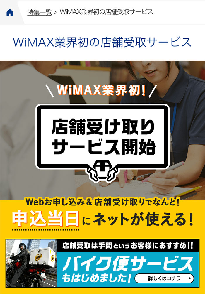 Broad WiMAX 秋葉原センターの地図1