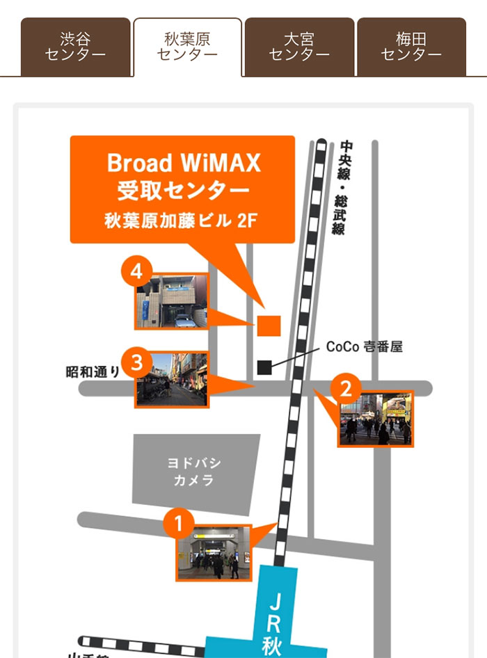Broad WiMAX 秋葉原センターの地図2