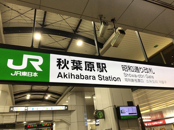 JR秋葉原駅の昭和通りの改札上の看板