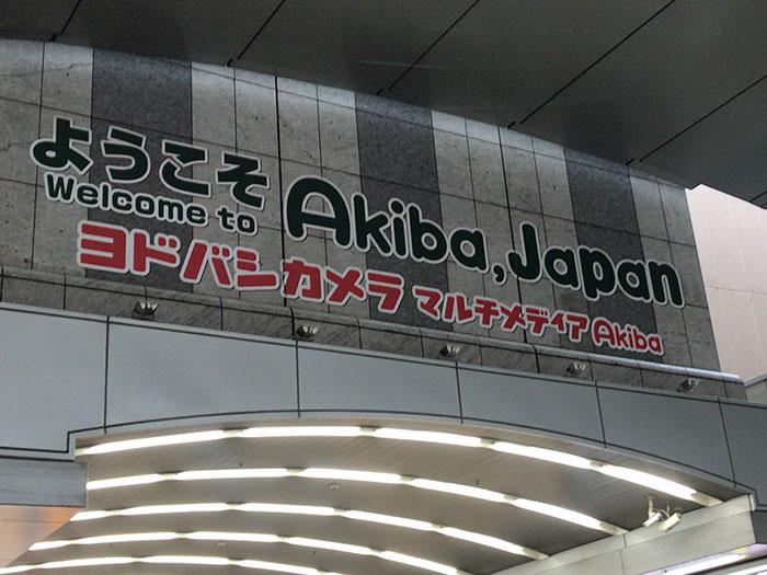 ヨドバシAkibaの昭和通り入口の看板
