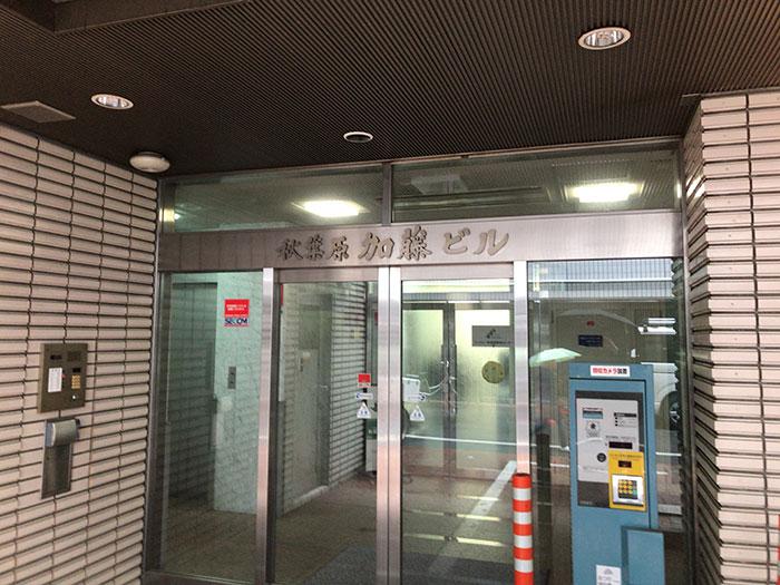 秋葉原センターのある加藤ビルの入口
