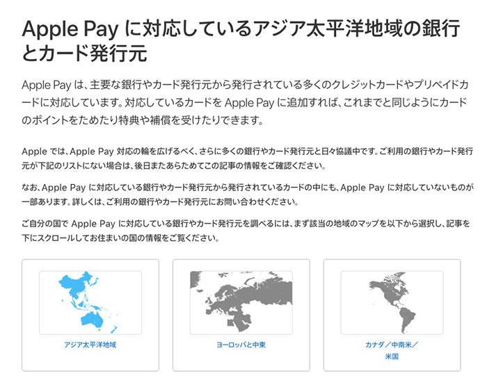 Apple Pay に対応しているアジア太平洋地域の銀行とカード発行元