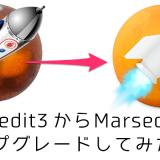 MarsEdit3で更新エラー!「Get Recent Posts Error」が出たらMarsEdit4にアップグレードすべし