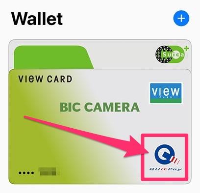 Walletアプリのトップ画面