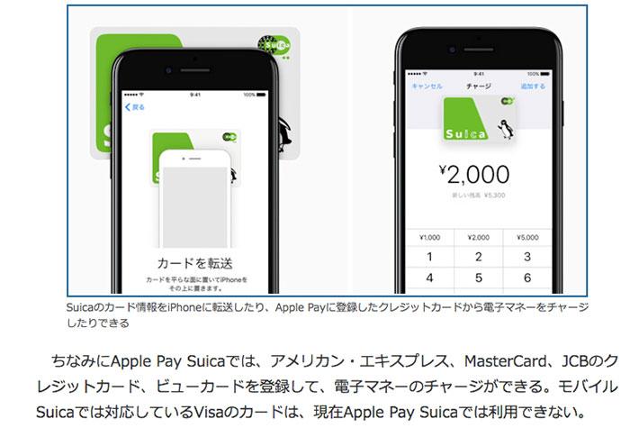 モバイルSuicaでは対応しているVisaのカードは、現在Apple Pay Suicaでは利用できない