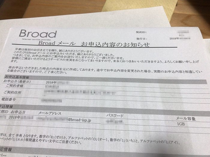 Broad WiMAXお申込内容のお知らせ