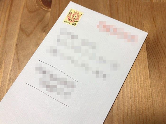 Broad WiMAXの初期契約解除申請を封筒で郵送する