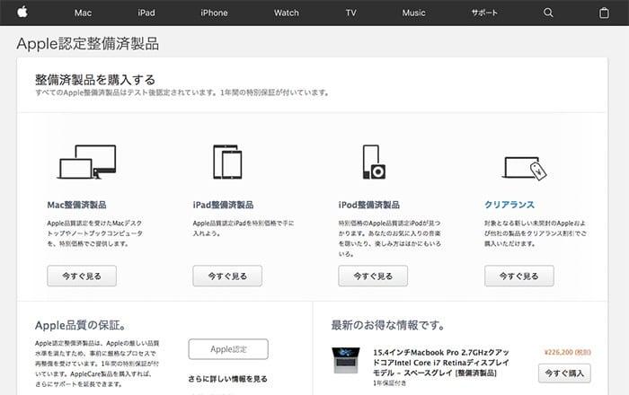 Apple認定整備済製品のトップページ画像