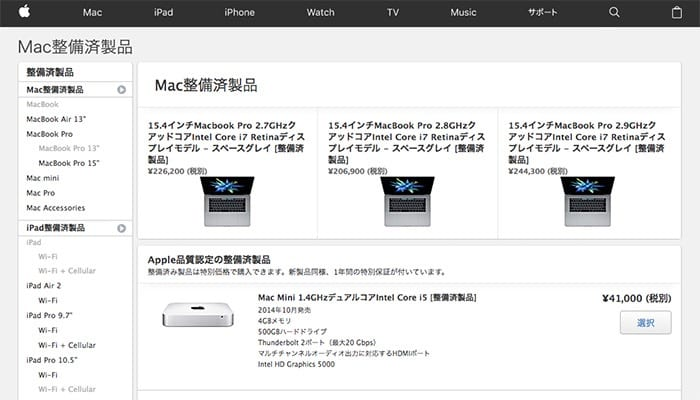 Apple認定のMac整備済製品ページ画像イメージ