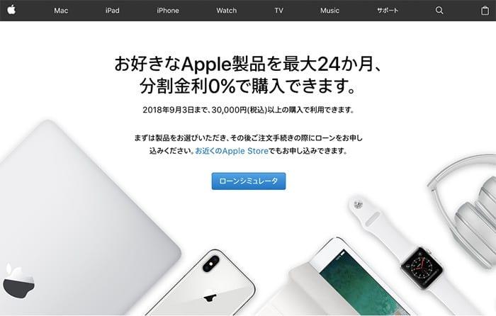 Appleローン分割金利0%キャンペーンの案内ページ画像