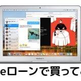 Apple認定整備済製品のMacBook AirをAppleローンで買ってみた!【2018年8月】