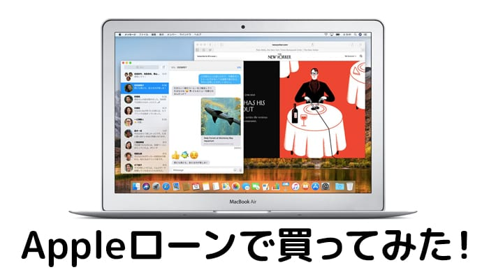 Apple認定整備済製品のMacBookAirをAppleローンで買ってみた!【2018年8月】
