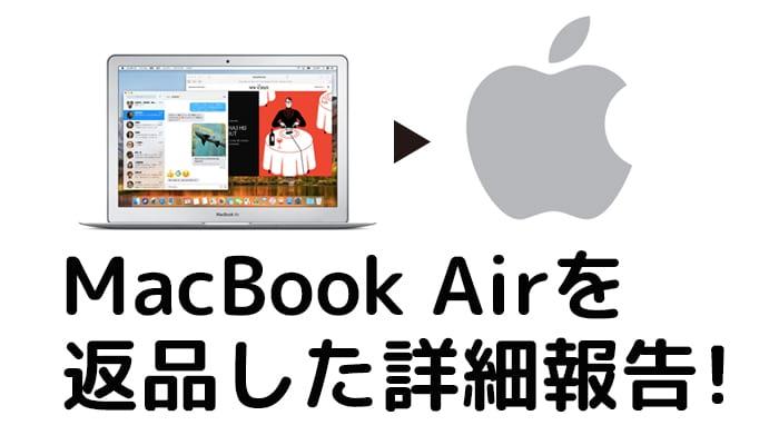 Appleローンで購入したMacBook Airを期限の2週間で返品した詳細報告【2018年8月】