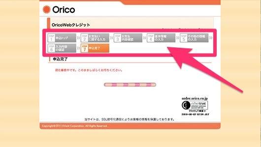 オリコでのローンお支払い手続きページの画面