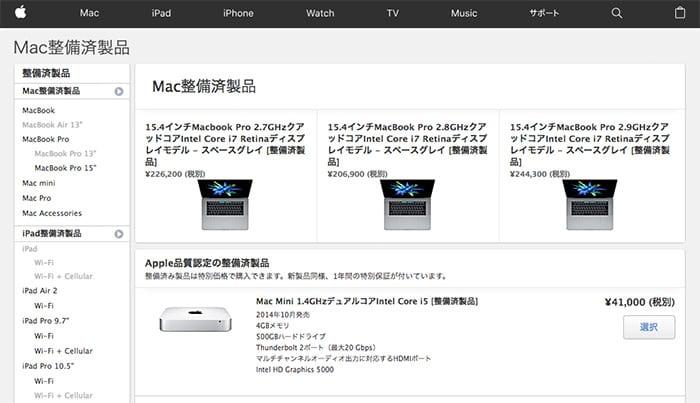 Mac整備済製品トップページ画像