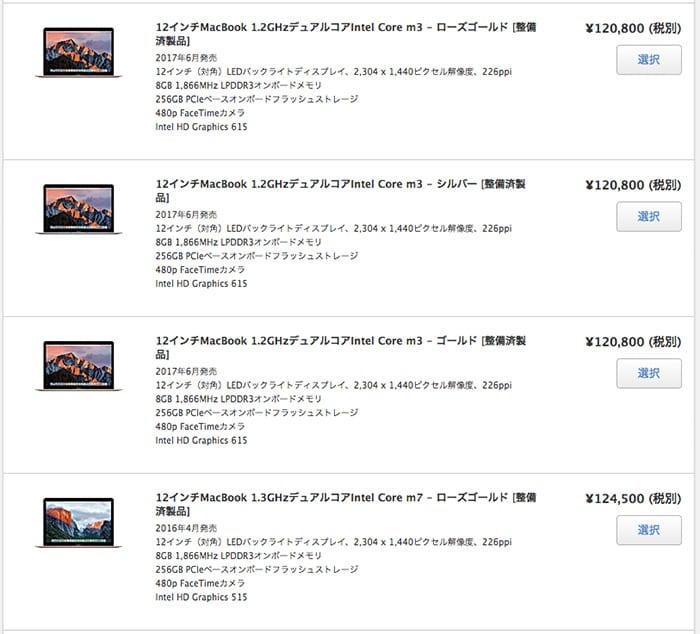 Mac整備済製品ページにMacBookの在庫が大量にあった画像