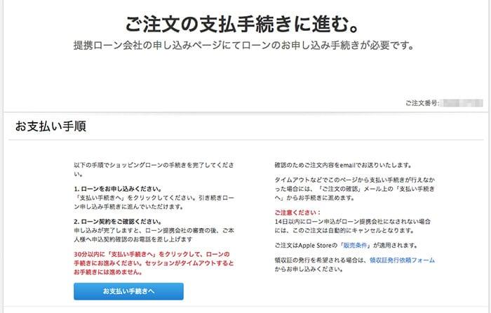 Appleでの購入手続きが完了してオリコでのAppleローンの支払手続きに進む画面