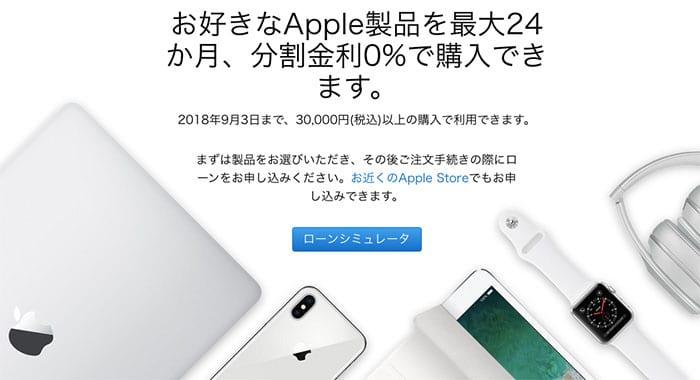 Appleローンのトップページ画面