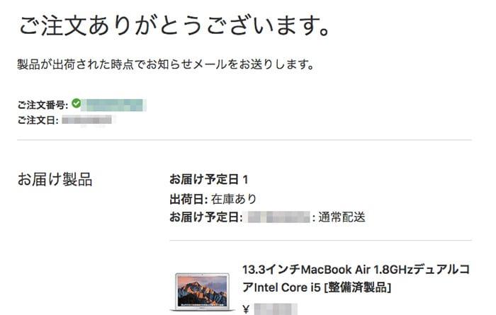 Appleからの購入サンクスメール画面