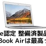Apple認定の整備済製品で買ったMacBook Airは新品同様の神マシーンだった【レビュー:2018年8月】