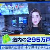 北海道 震度6強の大型地震<午前3時>その状況【2018年9月6日 木曜日】