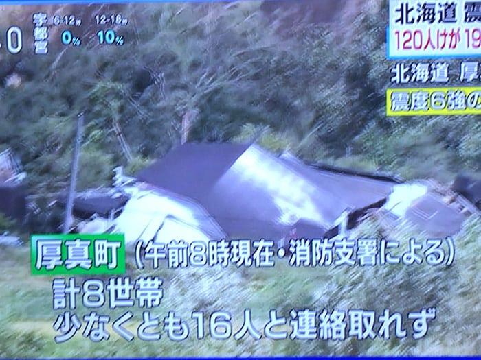 厚真町での土砂災害のテレビ放映情報の画像