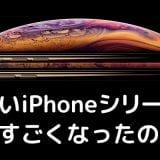 新型iPhone 2018年版のスペックをわかりやすく?解説してみました!【2018年9月13日発表】