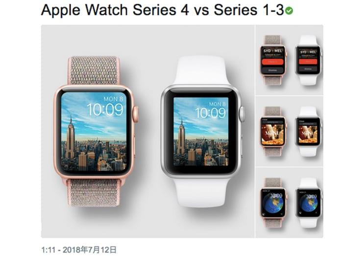 新型Apple Watchの情報画像
