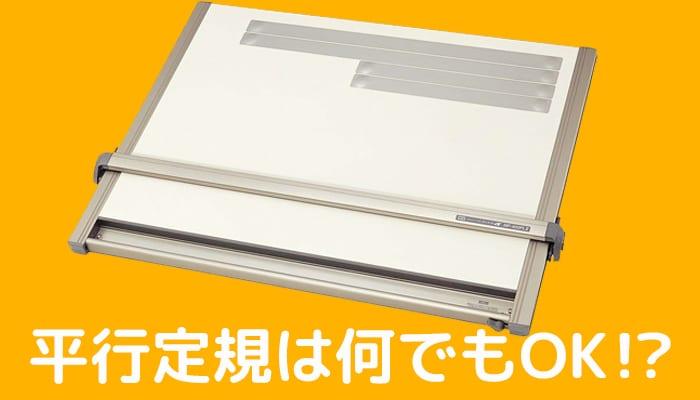 【おすすめ】二級建築士の設計製図試験で使うべき平行定規はLEMON画翠のMP-400LG IIで決まり