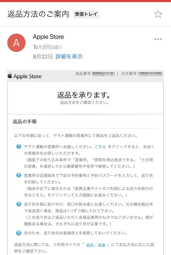Appleの返品メール1通目の内容08