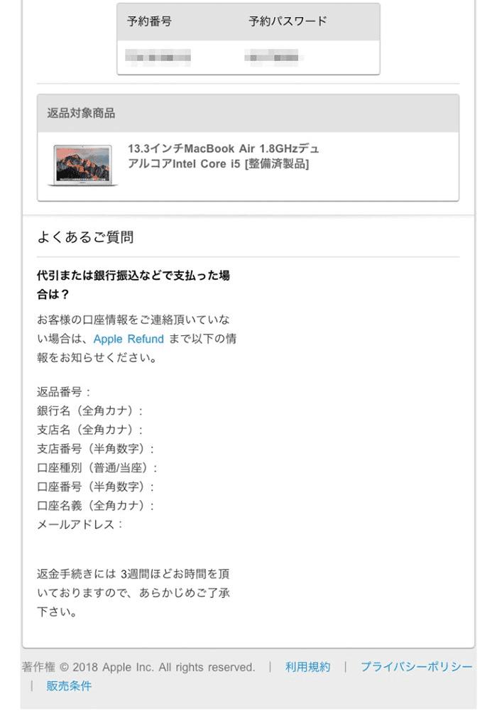 Appleの返品メール1通目の内容09